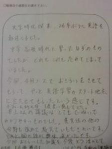 英文法の講義の感想1