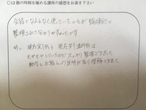 英文法の講義の感想8