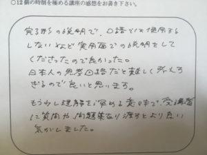 英文法の講義の感想9
