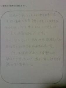 英文法の講義の感想5