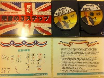 成功英語 発音の3ステップ