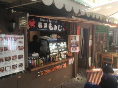 キュランダ村のお寿司屋さん