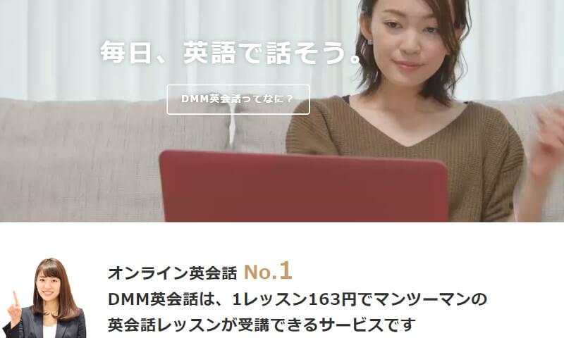 DMM英会話の口コミ・評判