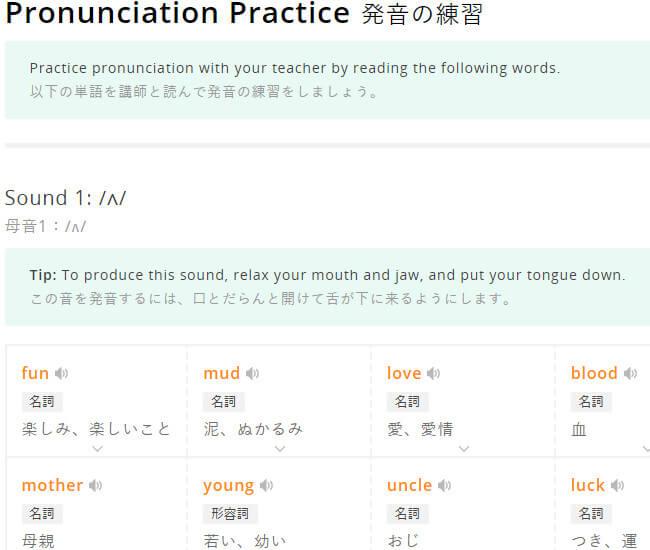 DMM英会話の発音教材