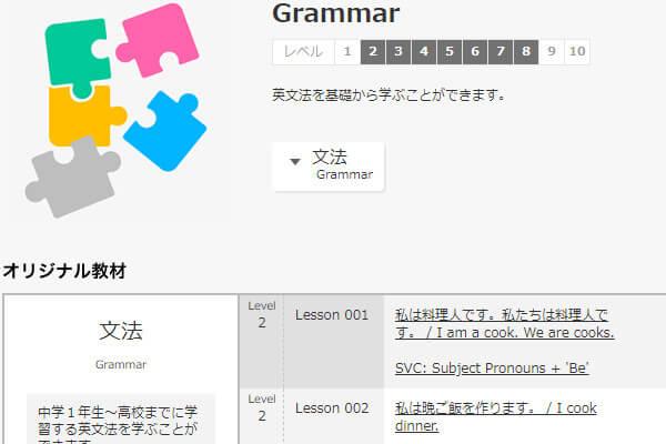 DMM英会話の文法教材