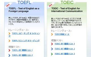 イングリッシュライブのTOEFL・TOEIC対策