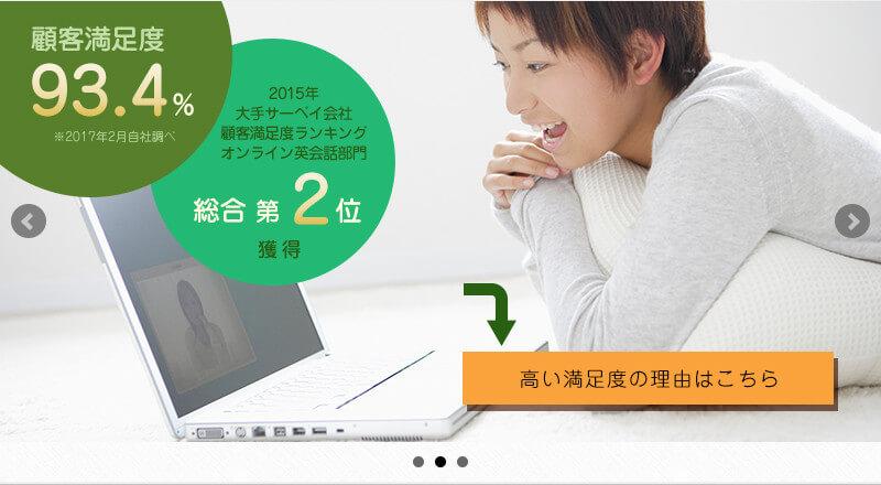 hanaso英会話の口コミ・評判・体験談