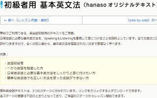 オンライン英会話hanasoの英文法教材