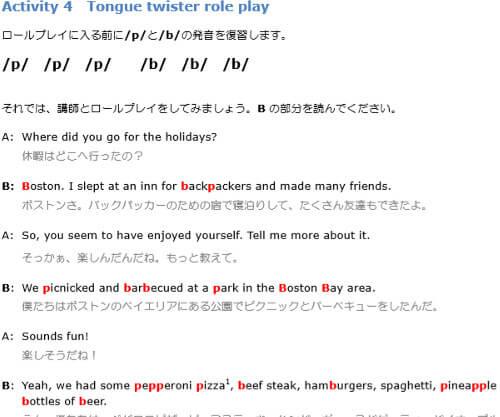 オンライン英会話hanasoの発音教材
