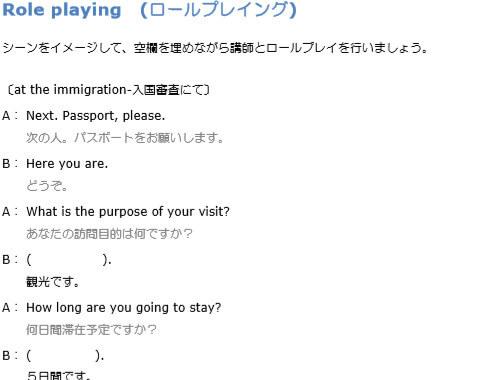 hanasoの旅行英会話教材