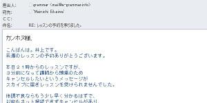 Mainichi Eikaiwaの予約方法