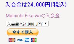 Mainichi Eikaiwaの支払い方法