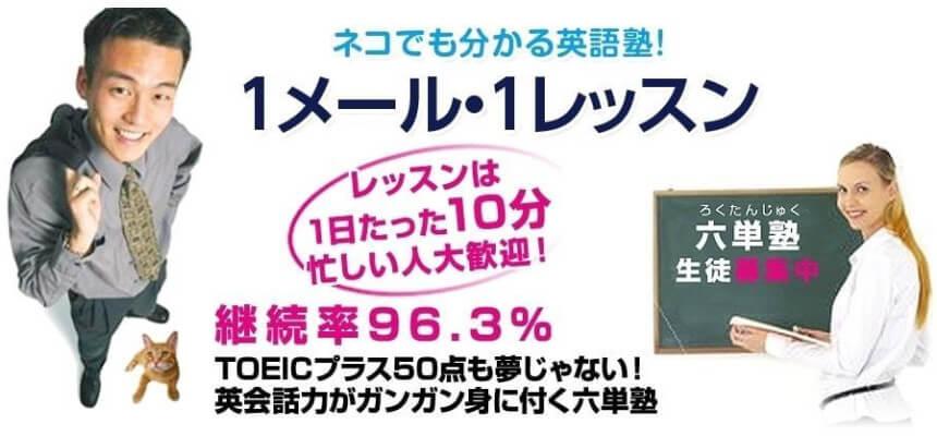 六単塾の口コミ&評判