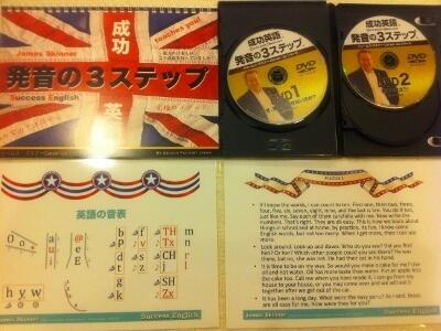 成功英語 発音の3ステップの教材