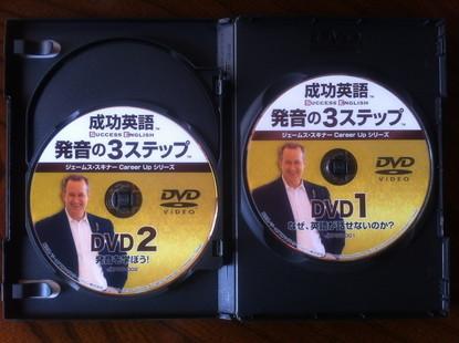 成功英語 発音の3ステップのDVD