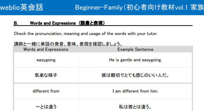 weblio英会話の教材