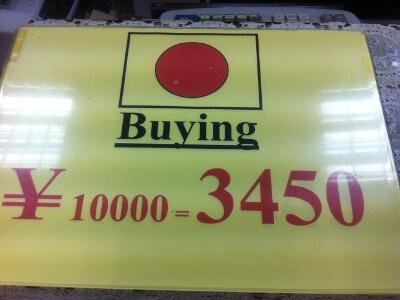 日本円からタイバーツの両替レート