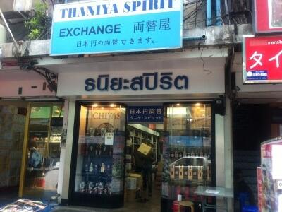 バンコクの両替店