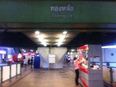 バンコクのトンロー駅