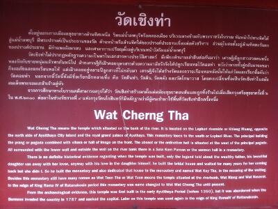 アユタヤのWat Choeng Tha