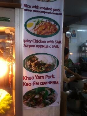 パタヤ―の定食屋