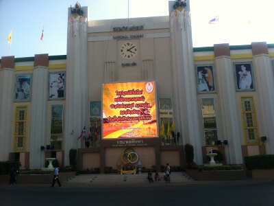 タイの国立競技場