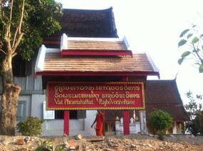 ルアンパバーンのVAT Phramahathat