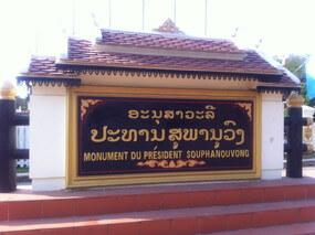 MONUMENT DU PRESIDENT SOUPHANOUVONG