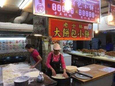 台北の大餅包小包