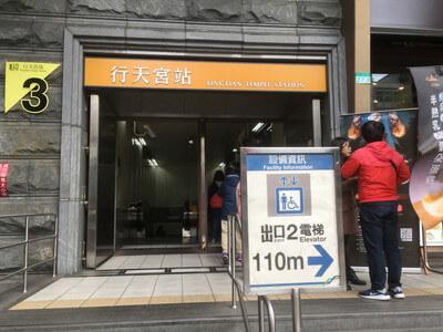 台北の仰天宮駅