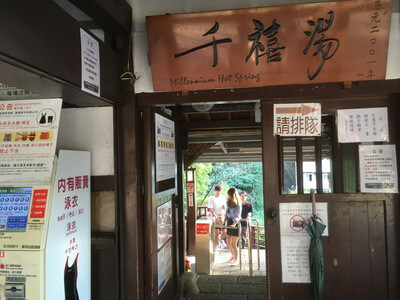 台北の温泉