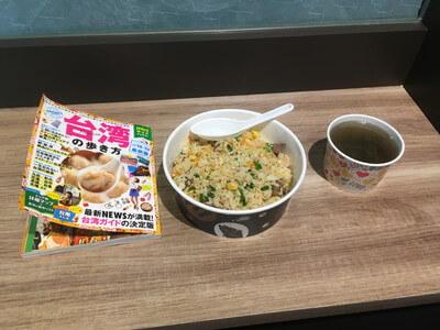 台北の炒飯