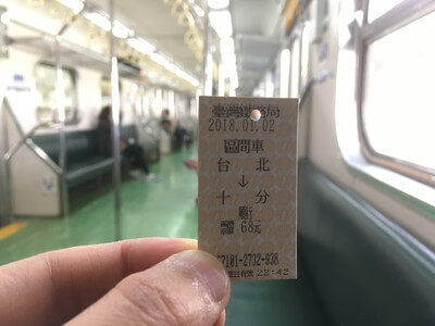 台北から十分の電車での行き方