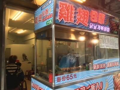 台湾の十分老街