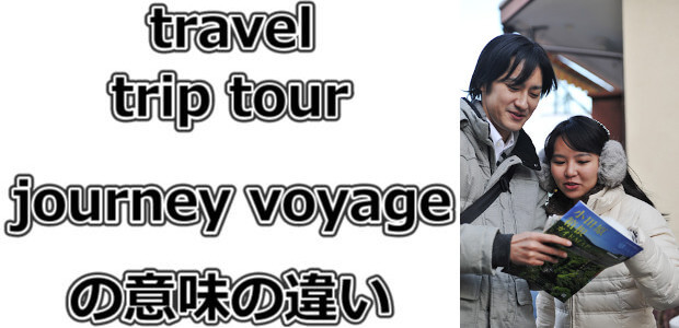 trip・tour・travel・journey・voyageの違い