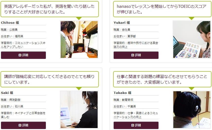 hanaso英会話の口コミ・評判