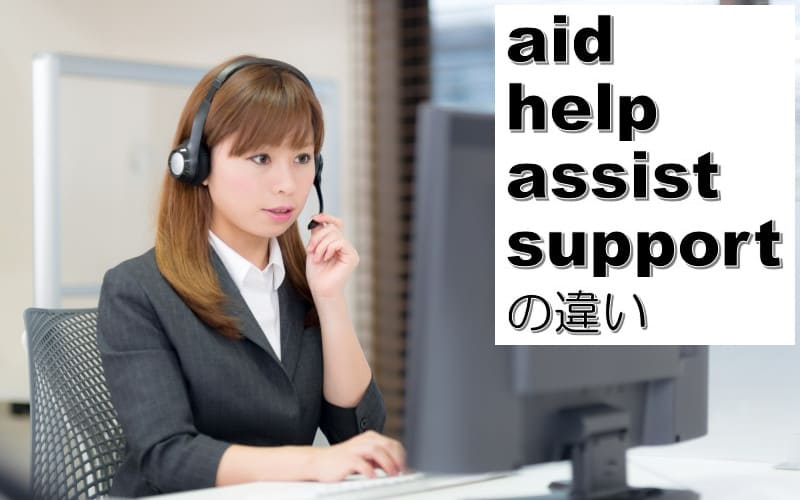 aid・help・assist・supportの違い