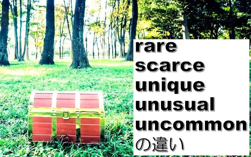 rare・scarce・unique・unusual・uncommonの違い