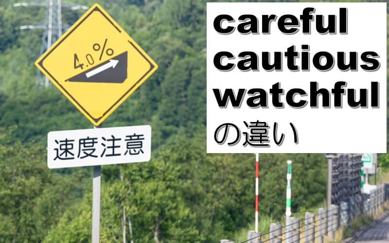 careful・cautious・watchfulの違い