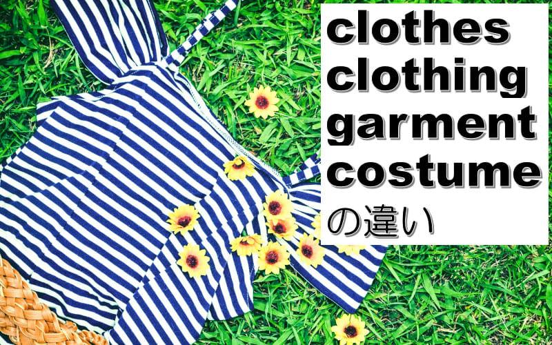 clothes・clothing・garment・costumeの違い