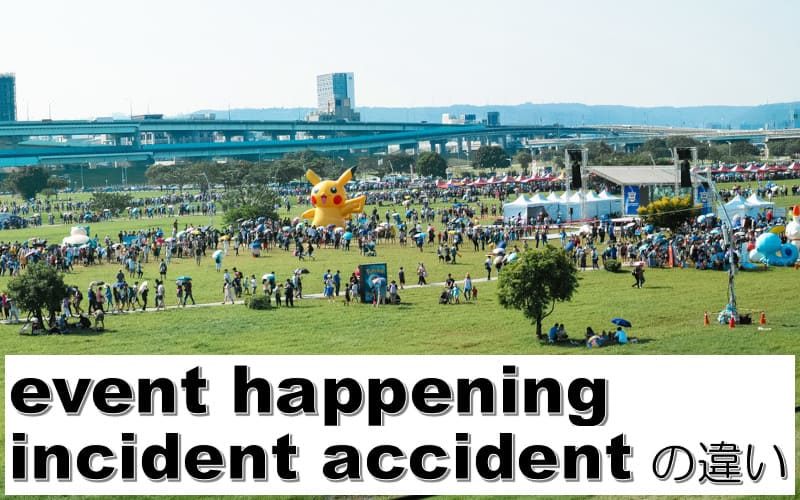 event・incident・accident・happeningの違い