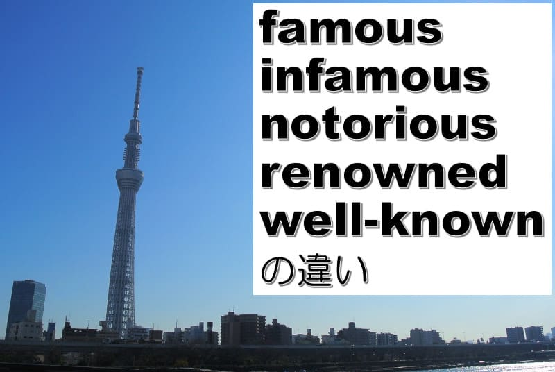 famous・infamous・notorious・ eminent・renowned・well-knownの違い