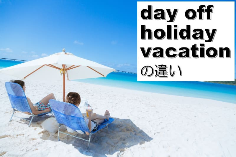 day off・holiday・vacationの違い