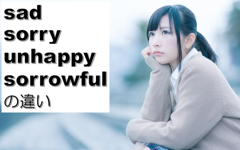 sad・sorry・unhappy・sorrowfulの違い