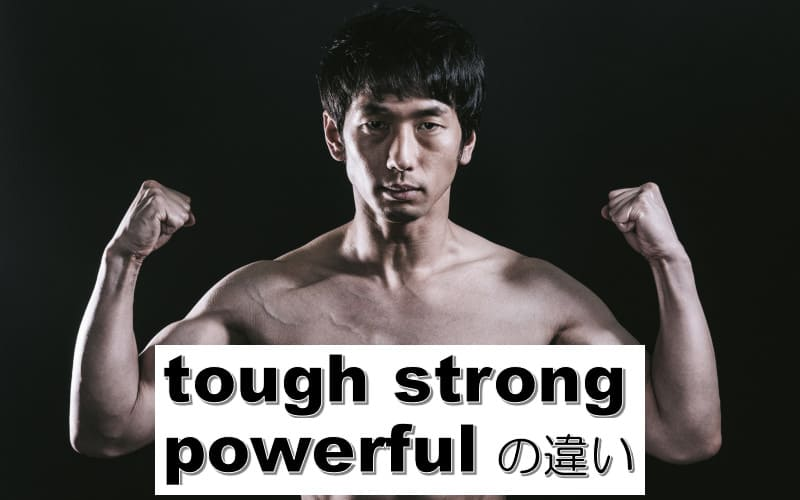tough・strong・powerfulの違い
