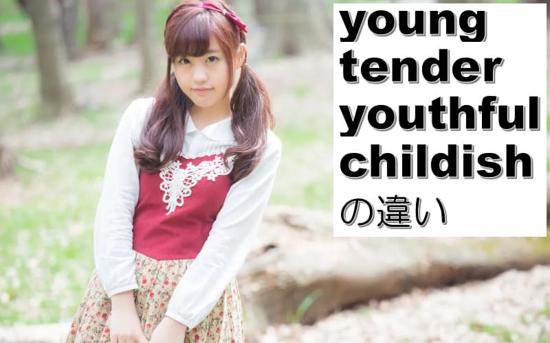 young・tender・youthful・childishの違い