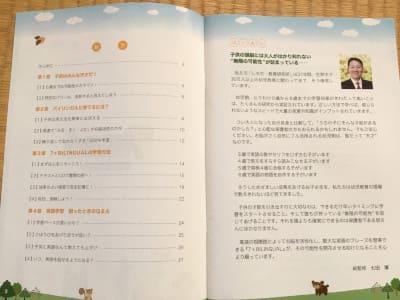 七田式の子供向け英語教育を評価