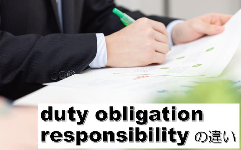 duty・obligation・responsibilityの違い