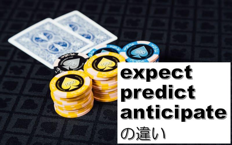 expect・predict・anticipateの違い