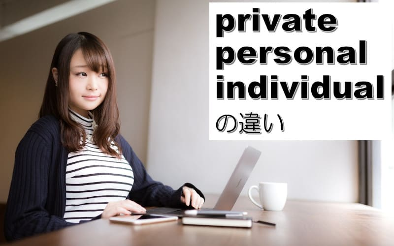 private・personal・individualの違い